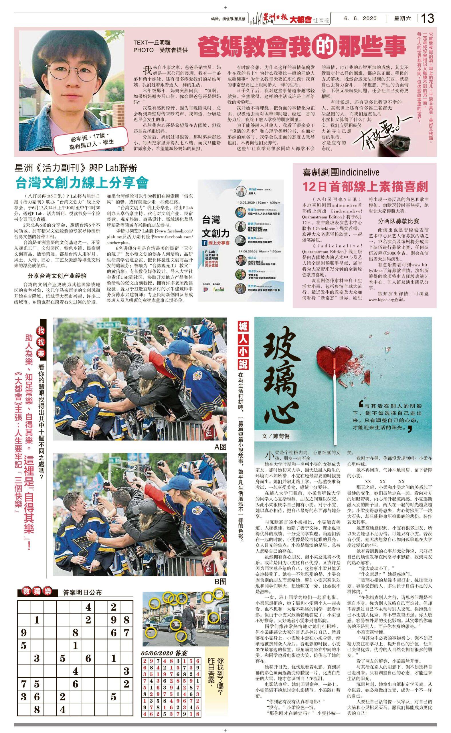 20200613_P Lab_ 台湾文创力_KL