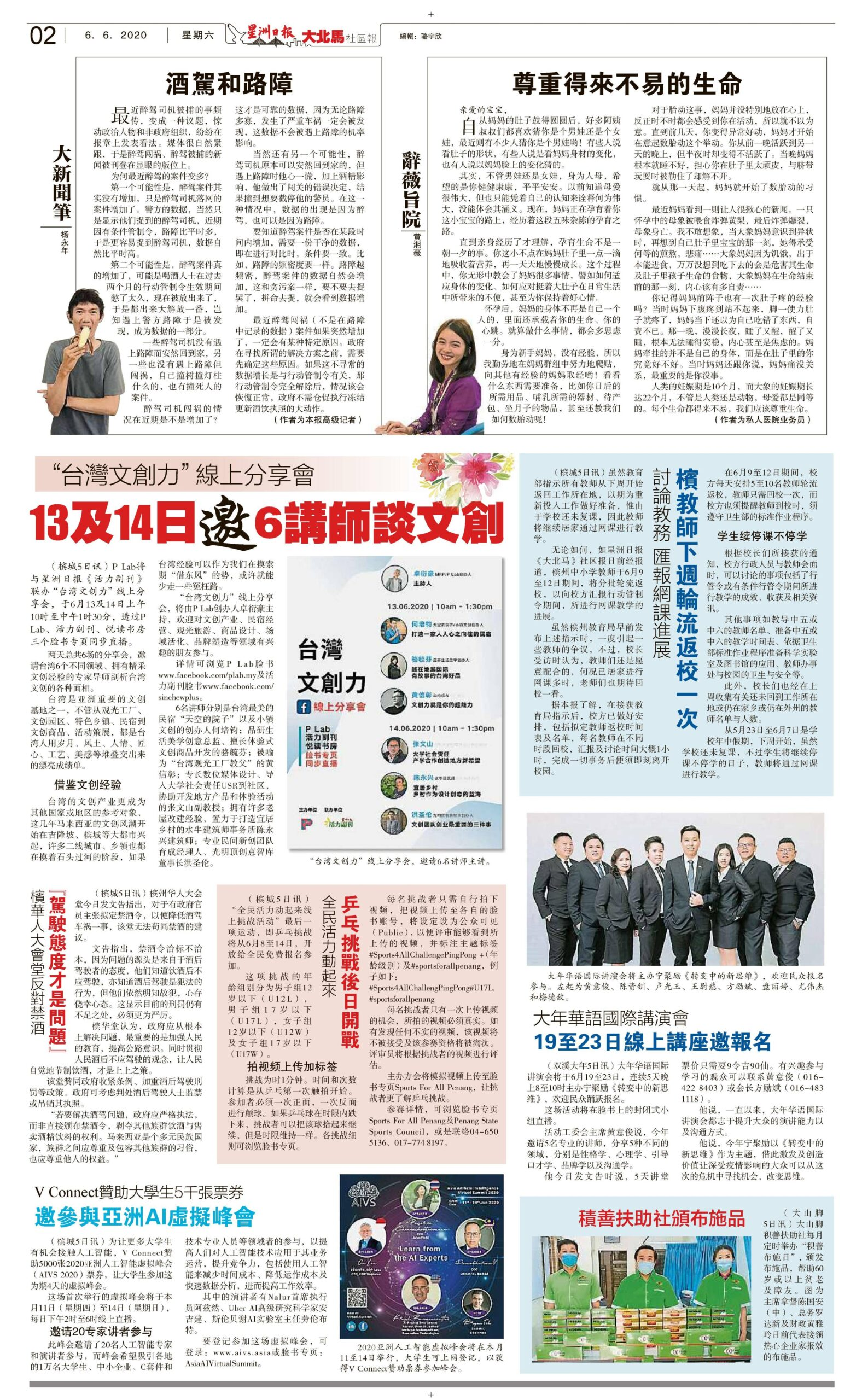 20200613_P Lab_ 台湾文创力_Sinchew_Northern