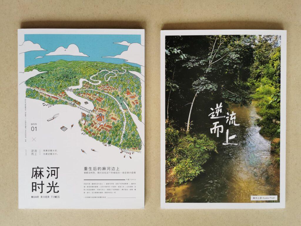 麻河时光杂志封面