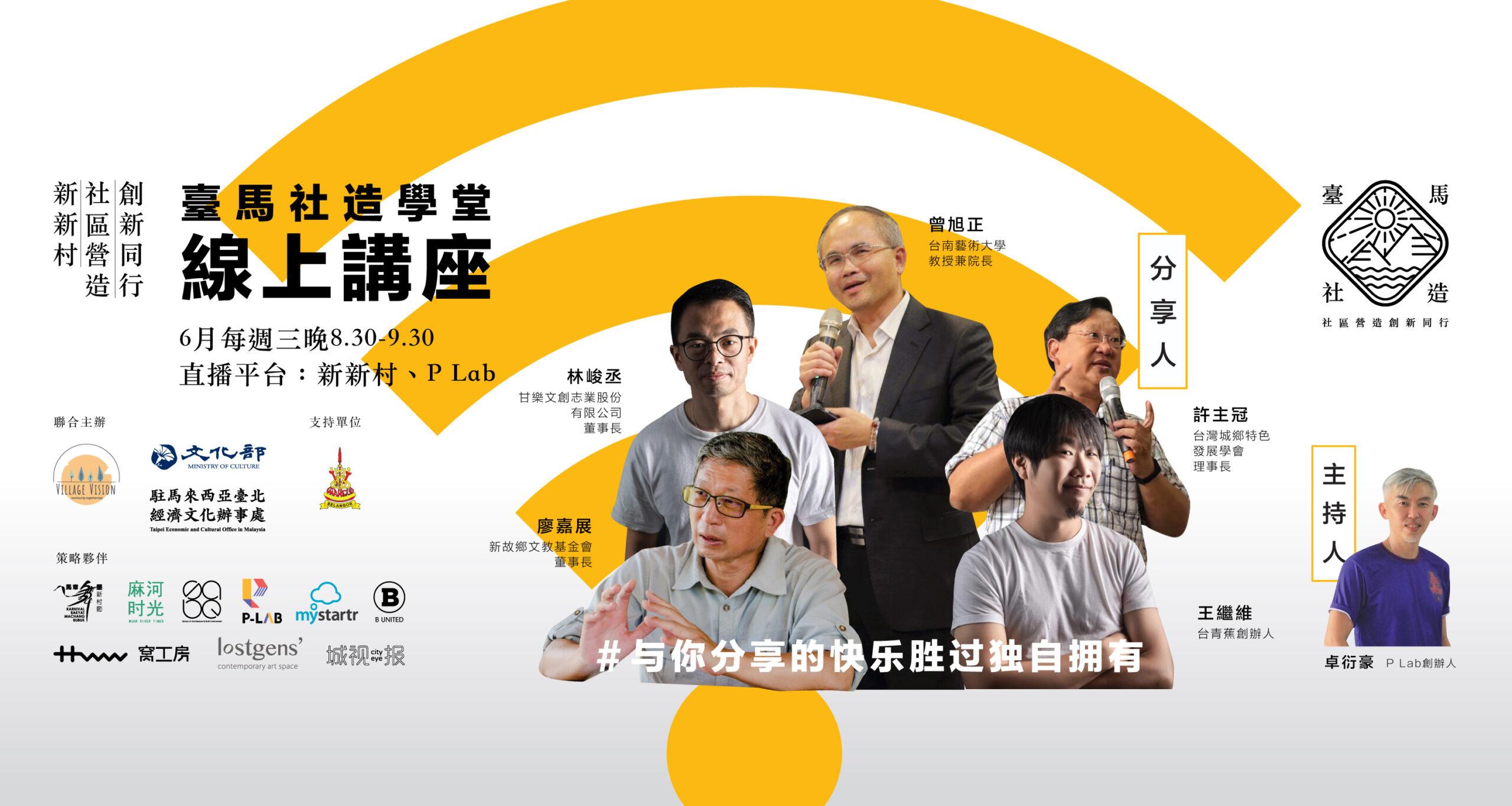 """2021台马社造学堂:""""社造线上讲座系列"""""""