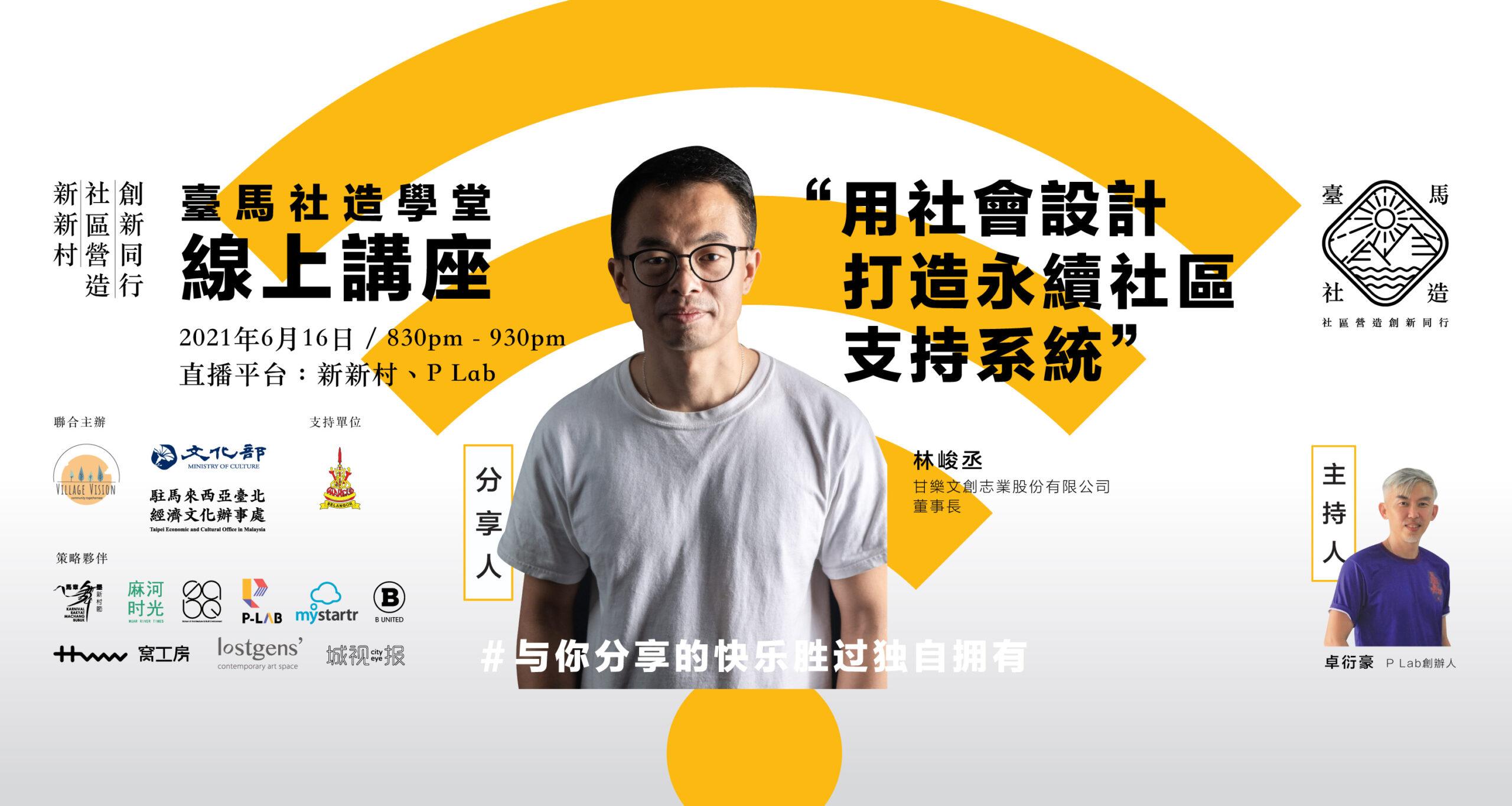【台马社造学堂 线上讲座笔记 #3】林峻丞《用社会设计打造永续社区支持系统》