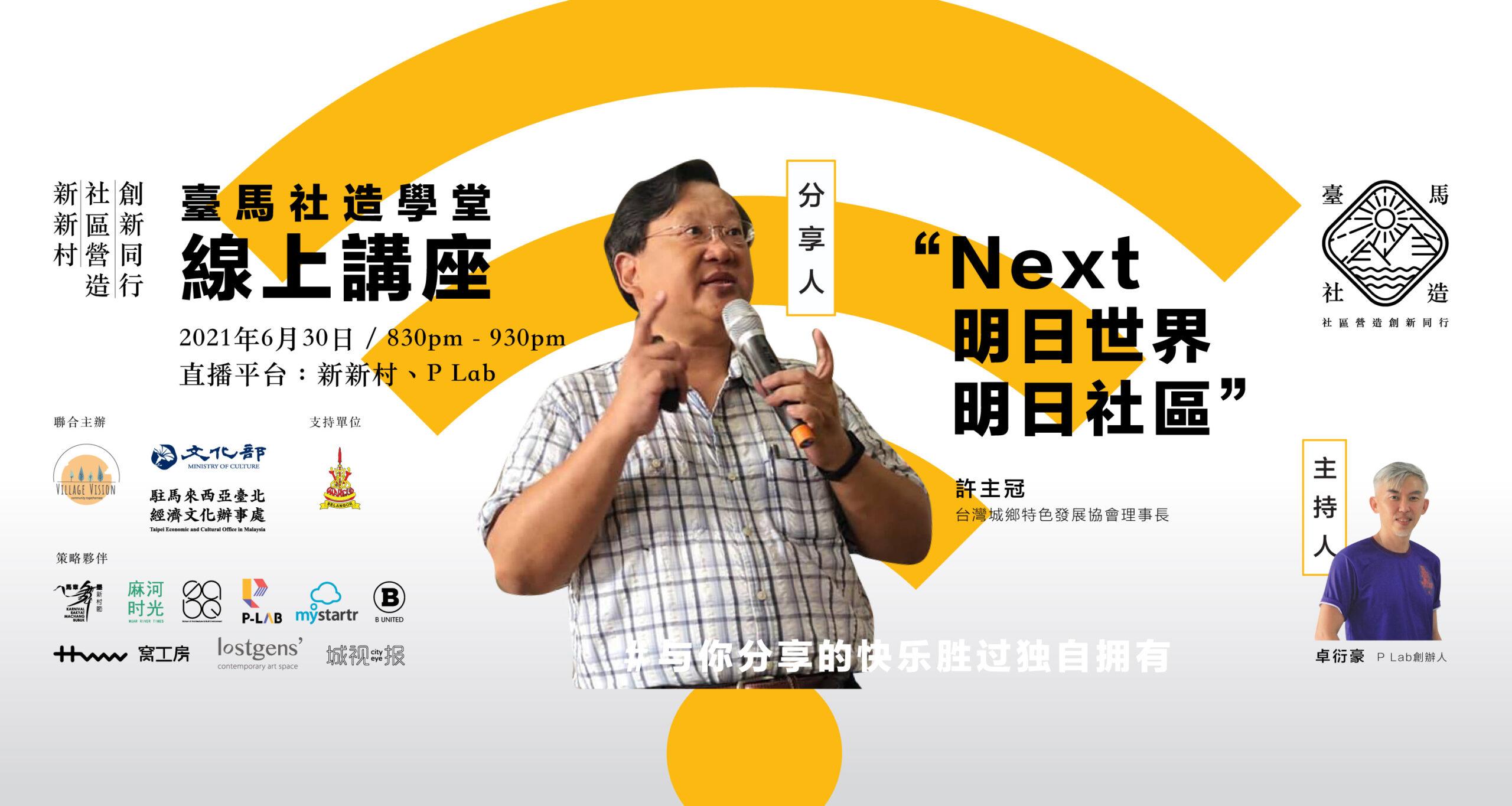 【台马社造学堂 线上讲座笔记 #5】许主冠《NEXT 未来世界 未来社区》